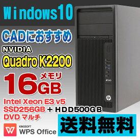 【中古】 HP Z240 Workstation デスクトップパソコン 第6世代 Xeon E3-1270 v5 メモリ16GB SSD256GB+HDD500GB DVDマルチ Quadro K2200 Windows10 Pro 64bit Kingsoft WPS Office付き