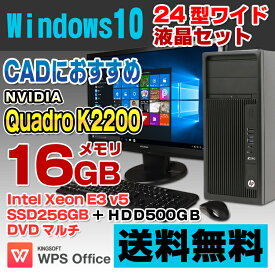 【中古】 HP Z240 Workstation デスクトップパソコン 24型ワイド液晶セット 第6世代 Xeon E3-1270 v5 メモリ16GB SSD256GB+HDD500GB DVDマルチ Quadro K2200 Windows10 Pro 64bit Kingsoft WPS Office付き 新品キーボード&マウス付属