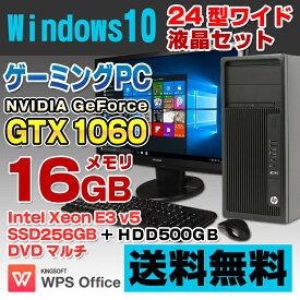 【中古】 HP Z240 Workstation ゲーミングPC デスクトップパソコン 24型ワイド液晶セット 第6世代 Xeon E3-1270 v5 メモリ16GB SSD256GB+HDD500GB DVDマルチ GeForce GTX 1060-6GB Windows10 Pro 64bit Kingsoft WPS Office付き 新品キーボード&マウス付属