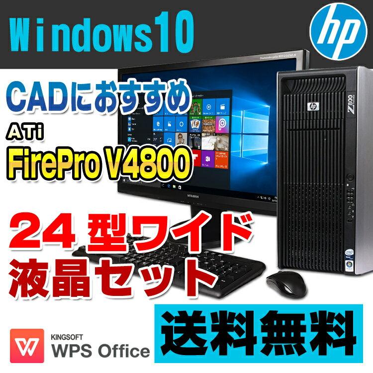 【中古】 HP Z800 Workstation デスクトップパソコン 24型ワイド液晶セット Xeon X5680(2基) メモリ8GB HDD1TB DVDマルチ FirePro V4800 Windows10 Pro 64bit Kingsoft WPS Office付き 新品キーボード&マウス付属