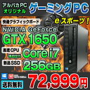 【中古】 ゲーミングPC eスポーツ GeForce GTX 1650 新品SSD256GB メモリ8GB HP EliteDesk 800 G1 SF デスクトップパソコン 第4世代 Corei7
