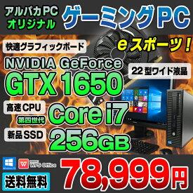 【中古】 ゲーミングPC eスポーツ GeForce GTX 1650 新品SSD256GB メモリ8GB HP EliteDesk 800 G1 SF デスクトップパソコン 22型ワイド液晶セット 第4世代 Corei7 4790 DVDROM USB3.0 Windows10 Pro 64bit Kingsoft WPS Office付き 中古パソコン キーボード&マウス付属