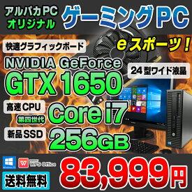 【中古】 ゲーミングPC eスポーツ GeForce GTX 1650 新品SSD256GB メモリ8GB HP EliteDesk 800 G1 SF デスクトップパソコン 24型ワイド液晶セット 第4世代 Corei7 4790 DVDROM USB3.0 Windows10 Pro 64bit Kingsoft WPS Office付き 中古パソコン キーボード&マウス付属