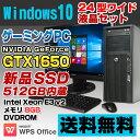 【中古】 HP Z220 Workstation ゲーミングPC デスクトップパソコン 24型ワイド液晶セット Xeon E3-1280 v2 メモリ8GB 新品SSD512GB DVDROM GeForce GTX 1650 Windows10 Pro 64bit Kingsoft WPS Office付き 新品キーボード&マウス付属