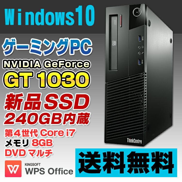 【中古】 ゲーミングPC eスポーツ GeForce GT 1030 Lenovo ThinkCentre M83 SFF Pro デスクトップパソコン 第4世代 Corei7 4770 メモリ8GB 新品SSD240GB DVDマルチ USB3.0 Windows10 Pro 64bit Office付き eSports e-Sports イースポーツ