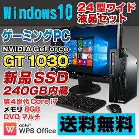 【中古】 ゲーミングPC eスポーツ GeForce GT 1030 Lenovo ThinkCentre M83 SFF Pro デスクトップパソコン 24型ワイド液晶セット 第4世代 Corei7 4770 メモリ8GB 新品SSD240GB DVDマルチ USB3.0 Windows10 Pro 64bit Office付き eSports e-Sports キーボード&マウス付属