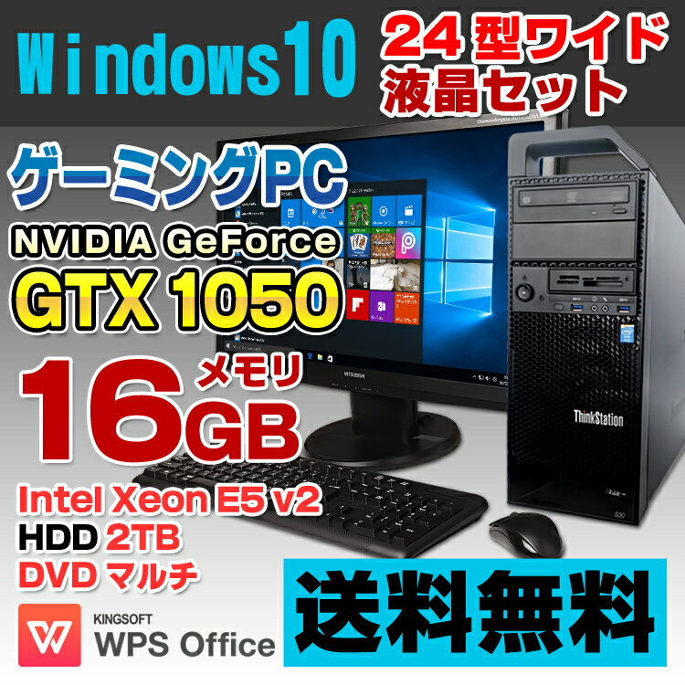 【中古】 Lenovo ThinkStation S30 ゲーミングPC デスクトップパソコン 24型ワイド液晶セット Xeon E5-1620v2 メモリ16GB HDD2TB DVDマルチ GeForce GTX 1050 USB3.0 Windows10 Pro 64bit Kingsoft WPS Office付き 新品キーボード&マウス付属