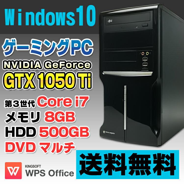 【中古】 ゲーミングPC eスポーツ GeForce GTX 1050 Ti マウスコンピューター MousePro MPro-i431G-MED ゲーミングPC デスクトップパソコン Corei7 3770 メモリ8GB HDD500GB DVDマルチ USB3.0 Windows10 Pro 64bit Office付き eSports e-Sports イースポーツ