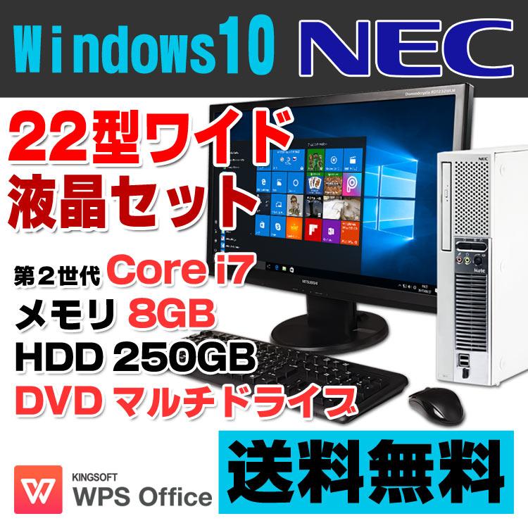 【中古】 NEC Mate MK28H/E-D デスクトップパソコン 22型ワイド液晶セット Corei7 2600S メモリ8GB HDD250GB DVDマルチ Windows10 Home 64bit Kingsoft WPS Office付き 新品キーボード&マウス付属 【あす楽対応】