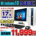 デスクトップパソコン 中古パソコン 17型液晶セット NEC Mate MK29R/B-G 第3世代 Pentium G2020 メモリ2GB HDD250GB D…