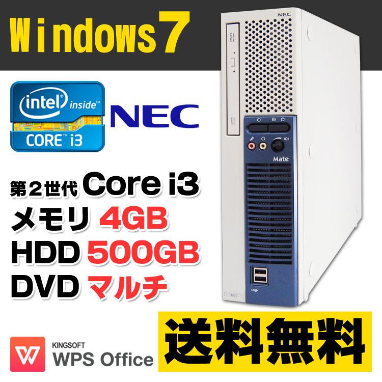 【中古】 NEC Mate MK31L/E-C デスクトップパソコン Corei3 2100 メモリ4GB HDD500GB DVDマルチ Windows7 Professional 64bit Kingsoft WPS Office付き 【あす楽対応】