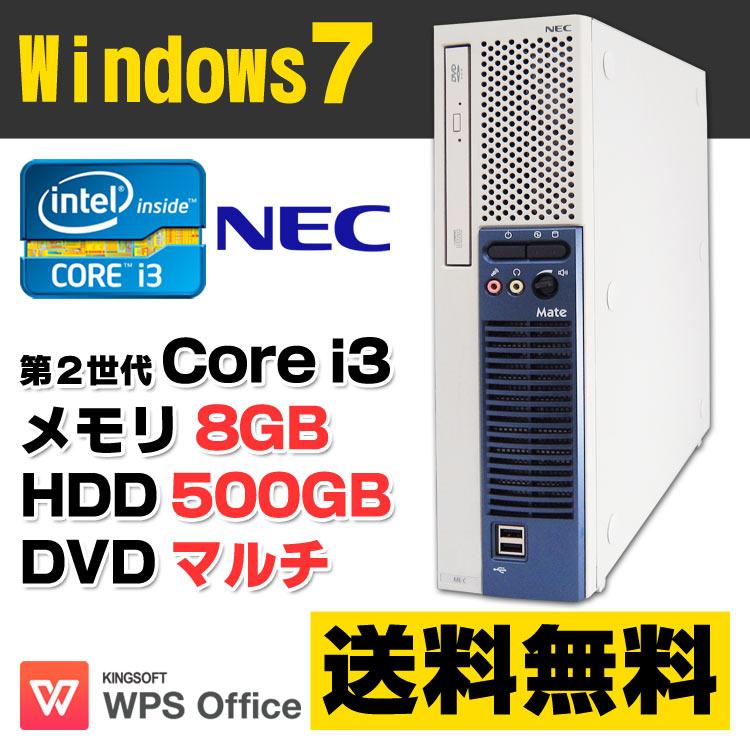 【中古】 NEC Mate MK31L/E-C デスクトップパソコン Corei3 2100 メモリ8GB HDD500GB DVDマルチ Windows7 Professional 64bit Kingsoft WPS Office付き 【あす楽対応】