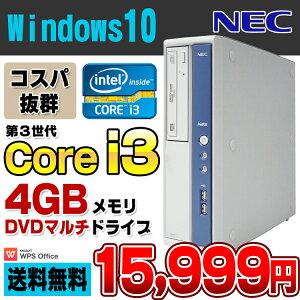 【中古】NECMateMK33L/B-FデスクトップパソコンCorei33220メモリ4GBHDD250GBDVDマルチUSB3.0Windows10Pro64bitKingsoftWPSOffice付き