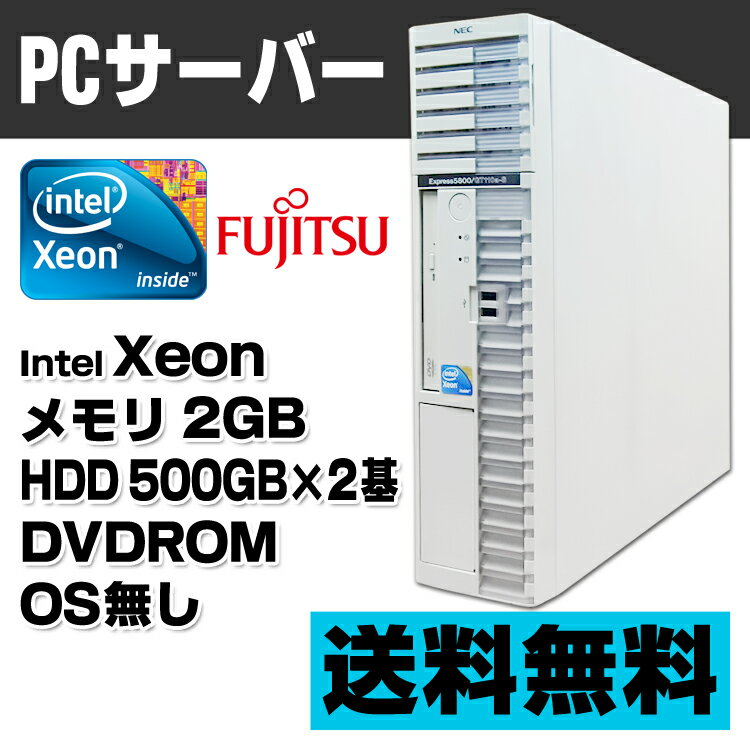 【中古】 PCサーバ NEC Express 5800 GT110a-S Xeon E3110 メモリ2GB HDD500GB+HDD500GB DVDROM OS無し・水冷モデル