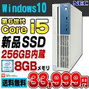 【中古】 新品SSD256GB メモリ8GB搭載 NEC Mate MK32M/B-P デスクトップパソコン 第6世代 Corei5 6500 DVDROM USB3.0 …