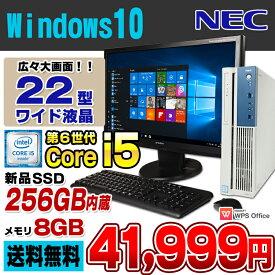 【中古】 新品SSD256GB メモリ8GB搭載 NEC Mate MK32M/B-P デスクトップパソコン 22型ワイド液晶セット 第6世代 Corei5 6500 DVDROM USB3.0 Windows10 Pro 64bit Kingsoft WPS Office付き 新品キーボード&マウス付属