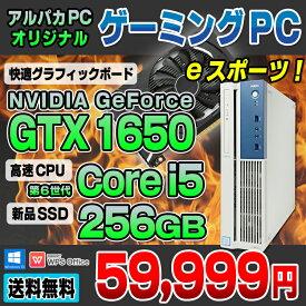 【中古】 ゲーミングPC eスポーツ GeForce GTX 1650 新品SSD256GB メモリ8GB搭載 NEC Mate MK32M/B-P デスクトップパソコン 第6世代 Corei5 6500 DVDROM USB3.0 Windows10 Pro 64bit Kingsoft WPS Office付き
