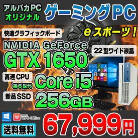 【中古】ゲーミングPC eスポーツ GeForce GTX 1650 SSD256GB メモリ8GB NEC Mate MK32M/B-P デスクトップパソコン 22 液晶セット 第6世代 Corei5 6500 USB3.0 Windows10 Pro 64bit Office キーボード マウス | パソコン pc ゲーミングパソコン ウインドウズ10 ゲームパソコン
