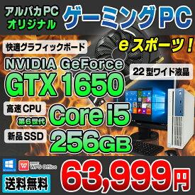 【楽天スーパーSALE 10%OFF】【中古】ゲーミングPC eスポーツ GeForce GTX 1650 SSD256GB メモリ8GB NEC Mate MK32M/B-P デスクトップパソコン 22 液晶セット 第6世代 Corei5 6500 USB3.0 Windows10 Pro 64bit Office キーボード マウス | パソコン pc ゲーミングパソコン