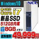 【中古】 新品SSD512GB メモリ8GB搭載 NEC Mate MK36H/E-J デスクトップパソコン 第四世代 Corei7 4790 DVDROM Windows10 Pro 64bit K