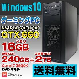 【中古】 ゲーミングPC デスクトップパソコン Core i7 3930K メモリ16GB 新品SSD240GB + HDD2TB DVDマルチ GeForce GTX 660 USB3.0 Windows10 Pro 64bit Kingsoft WPS Office付き