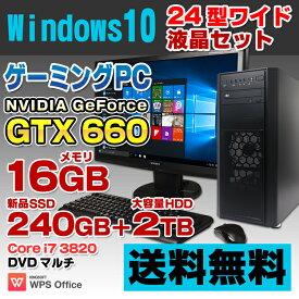 【中古】 ゲーミングPC デスクトップパソコン 24型ワイド液晶セット Core i7 3820 メモリ16GB 新品SSD240GB + HDD2TB DVDマルチ GeForce GTX 660 USB3.0 Windows10 Pro 64bit Kingsoft WPS Office付き 新品キーボード&マウス付属
