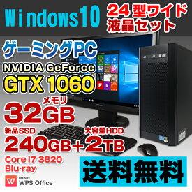 【中古】 ゲーミングPC デスクトップパソコン 24型ワイド液晶セット Core i7 3820 メモリ32GB 新品SSD240GB + HDD2TB Blu-ray GeForce GTX 1060 USB3.0 Windows10 Pro 64bit Kingsoft WPS Office付き 新品キーボード&マウス付属