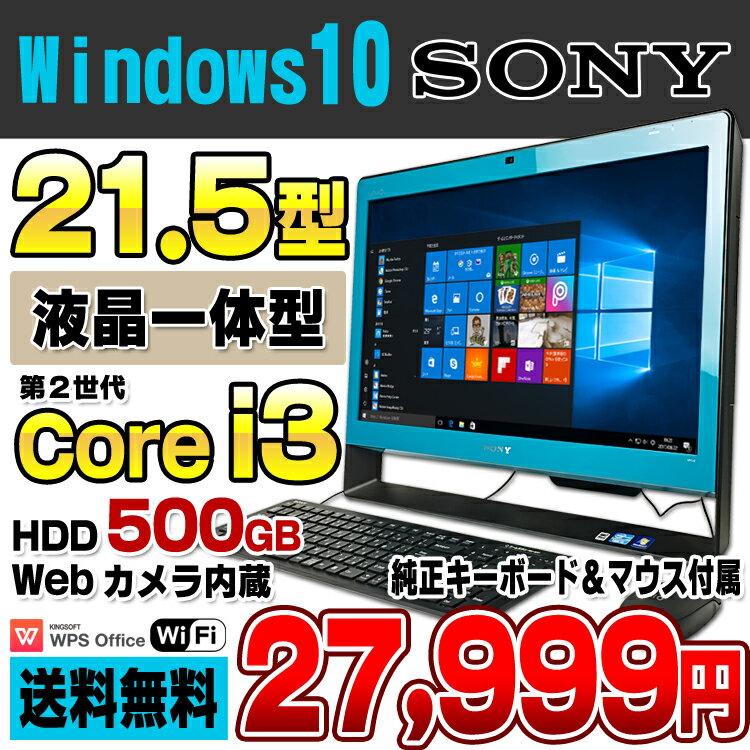 【中古】 SONY VAIO VPCJ24AJB デスクトップパソコン 21.5型ワイド液晶一体型 Corei3 2370M メモリ2GB HDD500GB DVDマルチ 解像度1920×1080 フルHD USB3.0 無線LAN Webカメラ Windows10 Home 64bit Kingsoft WPS Office付き 純正キーボード&マウス付属 【あす楽対応】