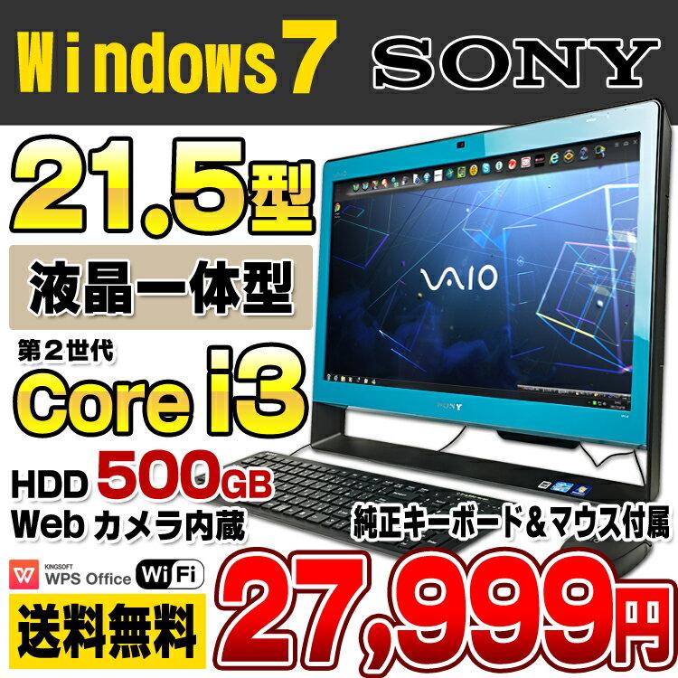 【中古】 SONY VAIO VPCJ24AJB デスクトップパソコン 21.5型ワイド液晶一体型 Corei3 2370M メモリ2GB HDD500GB DVDマルチ 解像度1920×1080 フルHD USB3.0 無線LAN Webカメラ Windows7 Home Premium 64bit Kingsoft WPS Office付き 純正キーボードマウス付属 【あす楽対応】