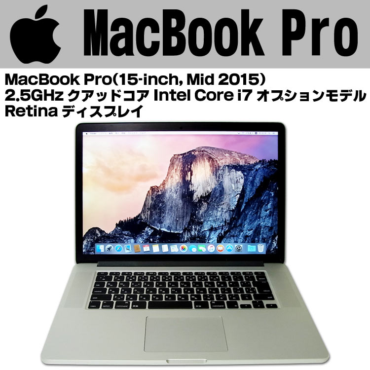 【中古】 Apple MacBook Pro 15型ワイド ノートパソコン Corei7 2.5GHz 16GB SSD512GB Mac OS X 10.10 Yosemite (Mid 2015)