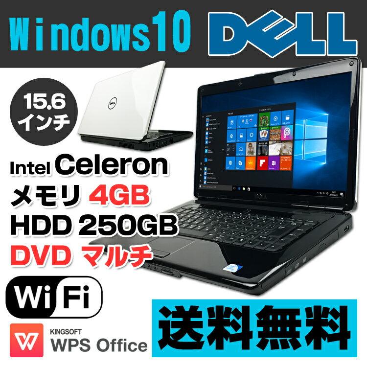 【中古】 ホワイト DELL Inspiron 1545 15.6型ワイド ノートパソコン Celeron T3000 メモリ4GB HDD250GB DVDマルチ 無線LAN Windows10 Home 64bit Kingsoft WPS Office付き