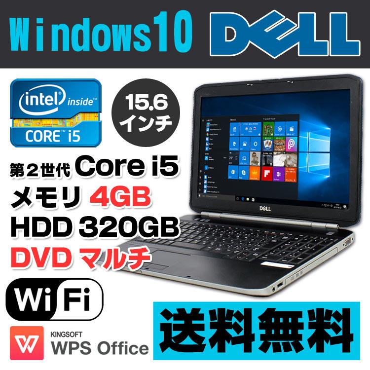 ★★【中古】 DELL Latitude E5520 15.6型ワイド ノートパソコン Corei5 2520M メモリ4GB HDD320GB DVDマルチ 無線LAN テンキー Windows10 Home 64bit Kingsoft WPS Office付き
