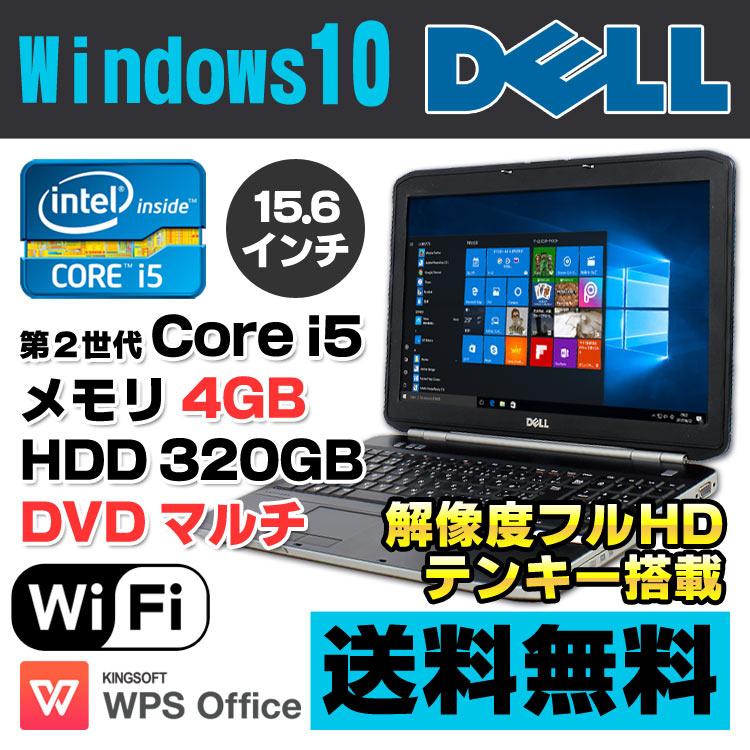 【中古】 DELL Latitude E5520 15.6型ワイド ノートパソコン Corei5 2430M メモリ4GB HDD320GB DVDマルチ 解像度1920×1080 フルHD 無線LAN テンキー Windows10 Home 64bit Kingsoft WPS Office付き