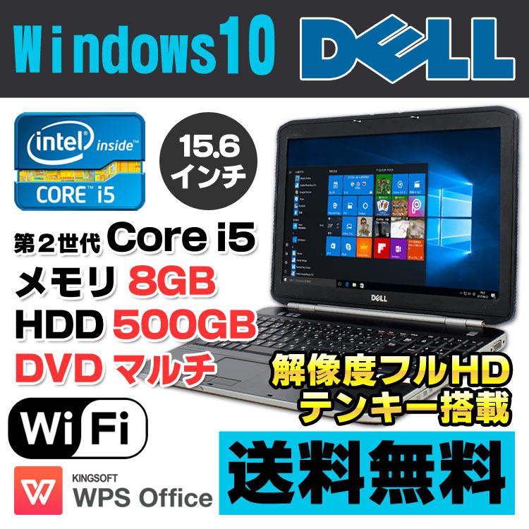 【中古】 DELL Latitude E5520 15.6型ワイド ノートパソコン Corei5 2430M メモリ8GB HDD500GB DVDマルチ 解像度1920×1080 フルHD 無線LAN テンキー Windows10 Home 64bit Kingsoft WPS Office付き
