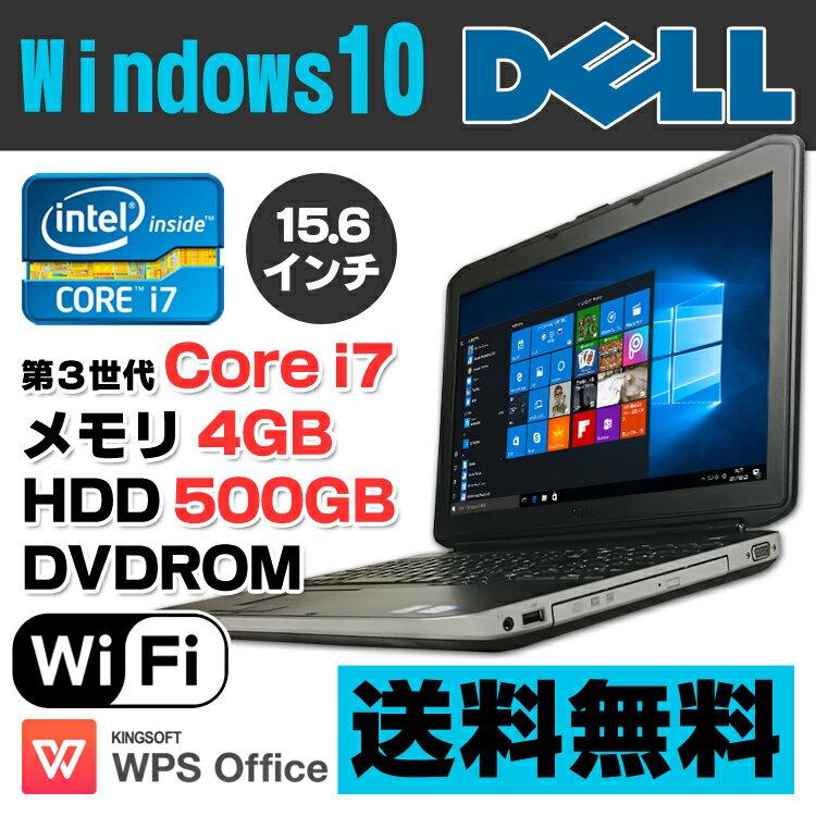 【中古】 DELL Latitude E5530 15.6型ワイド ノートパソコン Corei7 3520M メモリ4GB HDD500GB DVDROM USB3.0 無線LAN フルHD テンキー Windows10 Home 64bit Kingsoft WPS Office付き
