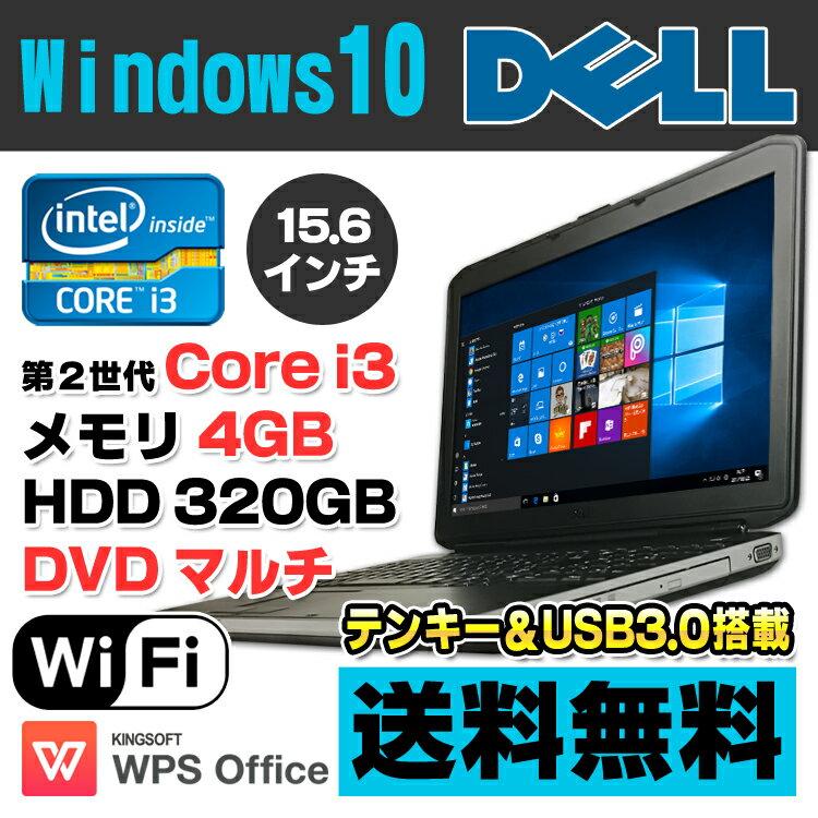 ★★【中古】 DELL Latitude E5530 15.6型ワイド ノートパソコン Corei3 2328M メモリ4GB HDD320GB DVDマルチ USB3.0 無線LAN テンキー Windows10 Home 64bit Kingsoft WPS Office付き