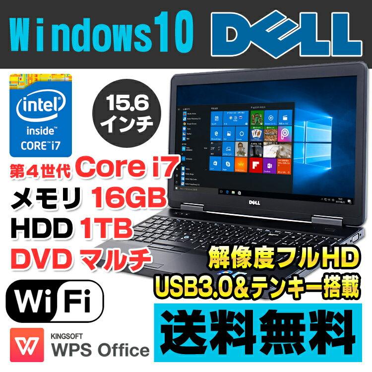 【中古】 DELL Latitude E5540 15.6型ワイド ノートパソコン 第4世代 Corei7 4600U メモリ16GB HDD1TB DVDマルチ テンキー USB3.0 無線LAN Bluetooth Webカメラ フルHD Windows10 Home 64bit Kingsoft WPS Office付き
