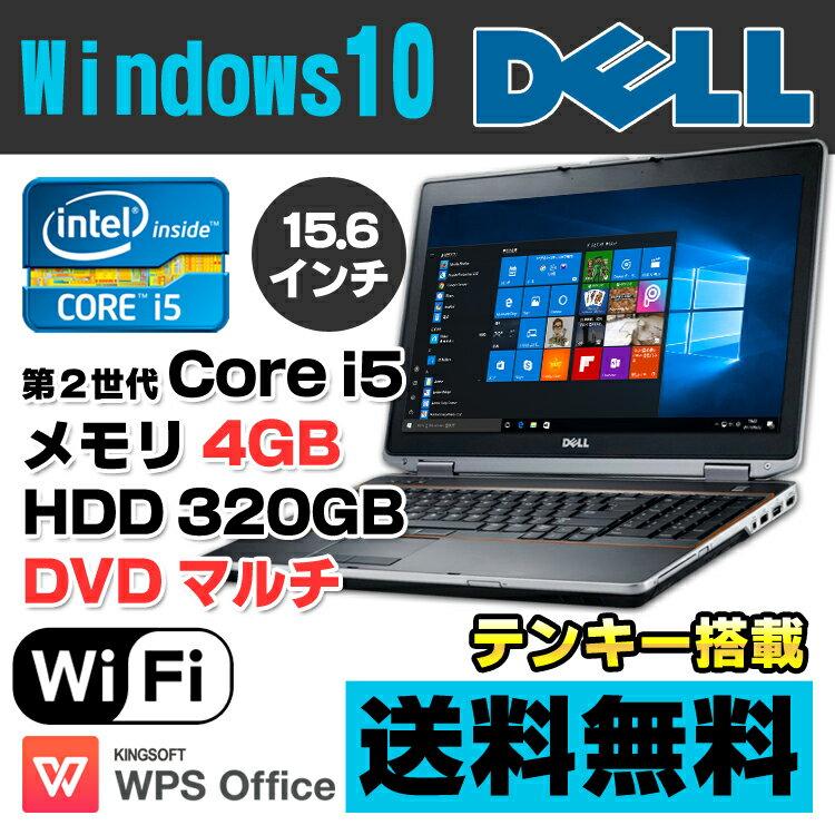 【中古】 DELL Latitude E6520 15.6型ワイド ノートパソコン Corei5 2540M メモリ4GB HDD320GB DVDマルチ 解像度1600×900 無線LAN テンキー Windows10 Home 64bit Kingsoft WPS Office付き