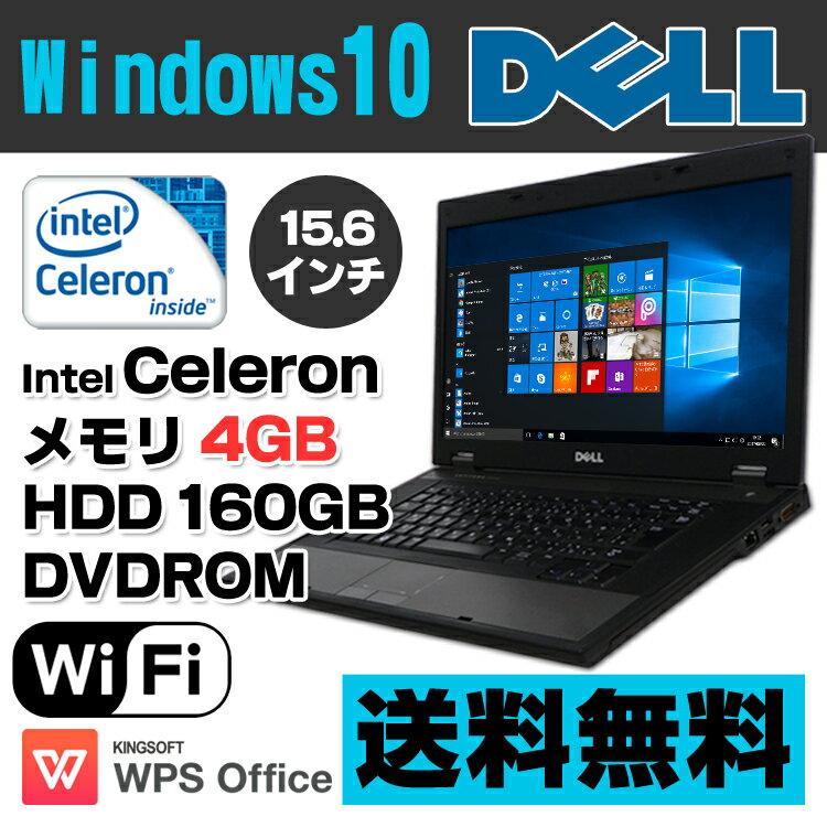 【中古】 DELL Latitude E5510 15.6型ワイド ノートパソコン Celeron P4500 メモリ4GB HDD160GB DVDROM 無線LAN Windows10 Home 64bit Kingsoft WPS Office付き
