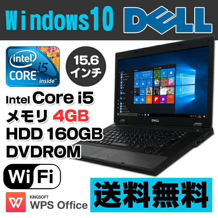 DELL Latitude E5510 Corei5 560M メモリ4GB HDD160GB DVDROM 15.6インチ 無線LAN Windows10 Home 64bit Office付き | 中古ノートパソコン 中古パソコン ノートパソコン 中古 オフィス ノート パソコン ノートPC note pc リフレッシュPC 15.6型 ワイド A4 デル 【中古】