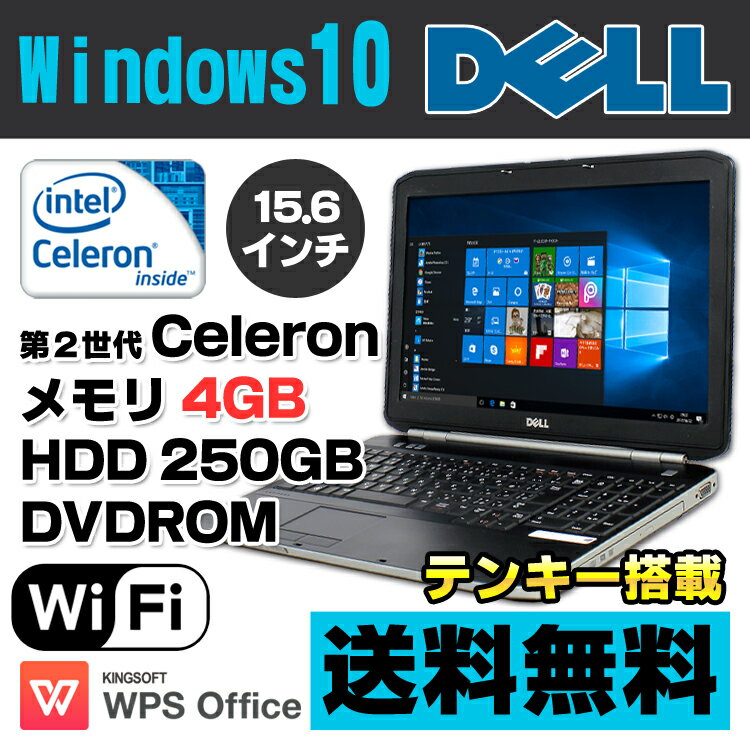 【中古】 DELL Latitude E5520 15.6型ワイド ノートパソコン Celeron B840 メモリ4GB HDD250GB DVDROM 無線LAN テンキー Windows10 Home 64bit Kingsoft WPS Office付き