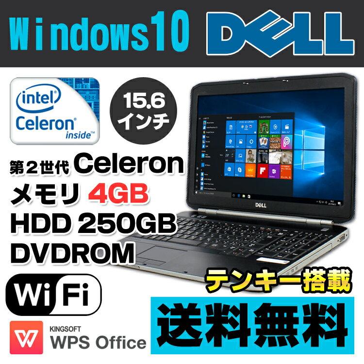 【中古】 DELL Latitude E5520 15.6型ワイド ノートパソコン Celeron B810 メモリ4GB HDD250GB DVDROM 無線LAN テンキー Windows10 Home 64bit Kingsoft WPS Office付き