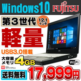 【中古】 富士通 LIFEBOOK P772/G 12.1型ワイド ノートパソコン Celeron 1007U メモリ4GB HDD320GB 無線LAN USB3.0 Windows10 Pro 64bit Kingsoft WPS Office付き