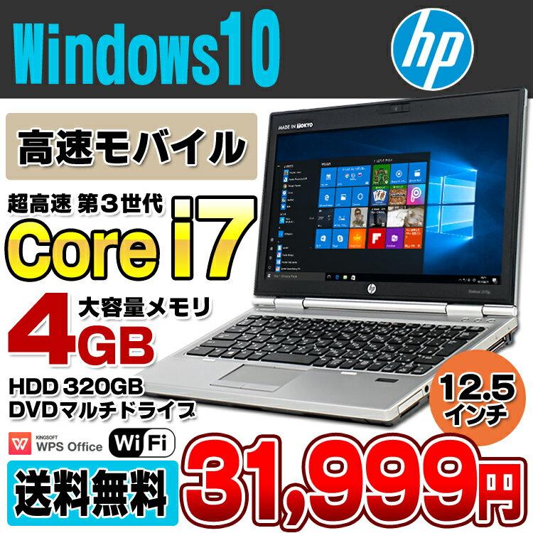 ★★【中古】 HP EliteBook 2570p 12.5型ワイド ノートパソコン Core i7 3520M メモリ4GB HDD320GB DVDマルチ USB3.0 無線LAN Bluetooth Windows10 Home 64bit Kingsoft WPS Office付き