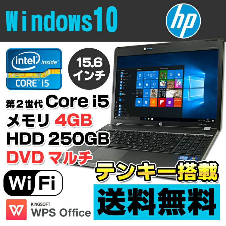 ★★【中古】 HP ProBook 4530s 15.6型ワイド ノートパソコン Core i5 2410M メモリ4GB HDD250GB DVDマルチ 無線LAN テンキー Windows10 Home 64bit Kingsoft WPS Office付き