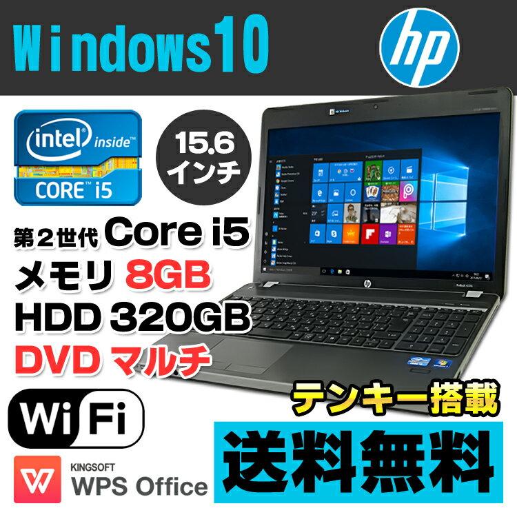 HP ProBook 4530s Core i5 2540M メモリ8GB HDD320GB DVDマルチ 15.6インチ テンキー 無線LAN Windows10 Home 64bit Office付き   中古ノートパソコン 中古パソコン ノートパソコン パソコン Corei5 ノートPC リフレッシュPC 15.6型 ヒューレット・パッカード 【中古】