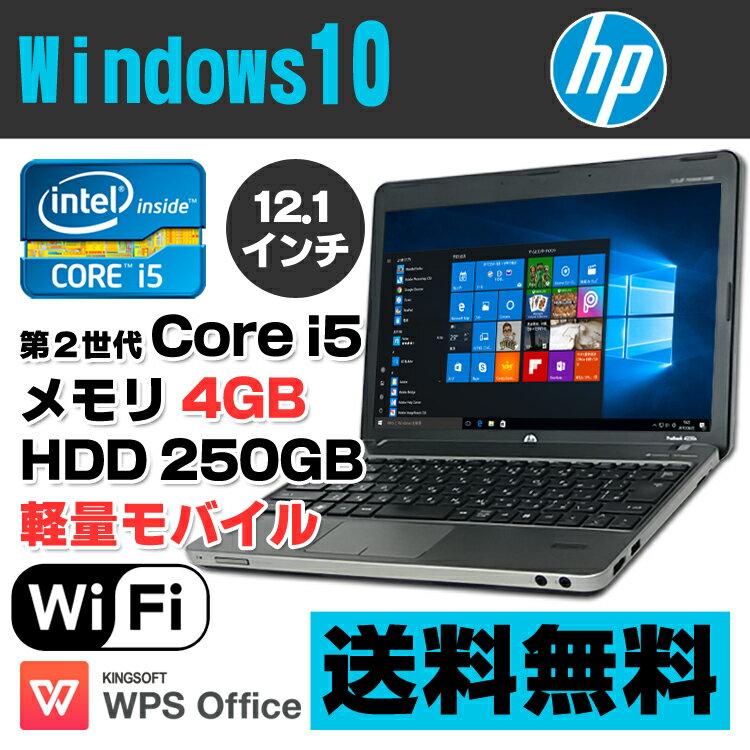 ★★【中古】 HP ProBook 4230s 12.1型ワイド ノートパソコン Core i5 2540M メモリ4GB HDD250GB 無線LAN Windows10 Home 64bit Kingsoft WPS Office付き