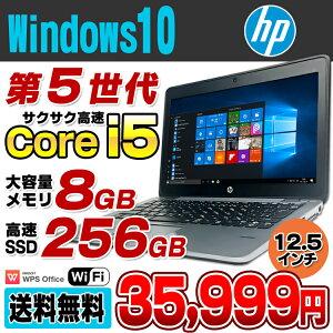 【中古】SSD256GBメモリ8GB搭載HPElitebook820G212.5型ワイドノートパソコン第5世代Corei55200UUSB3.0無線LANWindows10Pro64bitKingsoftWPSOffice付き