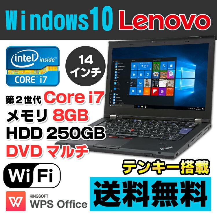 Lenovo ThinkPad T420s Core i7 2640M メモリ8GB HDD250GB DVDマルチ 14型 USB3.0 無線LAN Bluetooth Webカメラ Windows10 Home 64bit Office付き | 中古ノートパソコン 中古パソコン ノートパソコン パソコン Corei7 ノートPC リフレッシュPC レノボ シンクパッド 【中古】