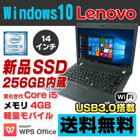 新品SSD256GB Lenovo ThinkPad E460 第6世代 Core i5 6200U メモリ4GB 14インチ USB3.0 無線LAN Windows10 Pro 64bit Office付き   中古ノートパソコン 中古パソコン ノートパソコン パソコン Corei5 ノートPC リフレッシュPC 14型 レノボ 【中古】